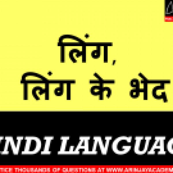 Hindi Vyakaran - Class 8   Arinjay Academy