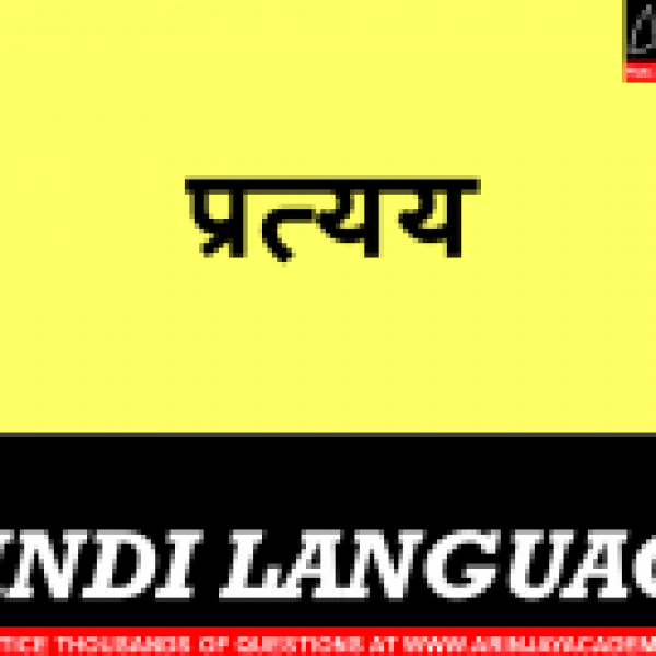 Hindi Vyakaran - Class 8 | Arinjay Academy