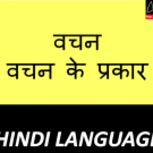 Hindi Vyakaran ( हिंदी व्याकरण ) - Class 6